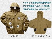 KU91410空調風神服