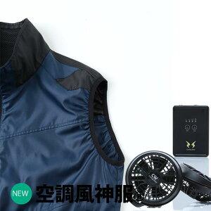 KU95990b1f1空調風神服ベスト・ファン・バッテリーセット
