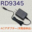 サンエス RD9345 空調風神服 バッテリー 用 充電器充電器(ACアダプタ)の単品販売 ランキングお取り寄せ