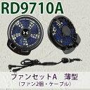 サンエス RD9710A 空調風神服 用 ファン セットA(薄型)ファン2個 + ケーブル ランキングお取り寄せ