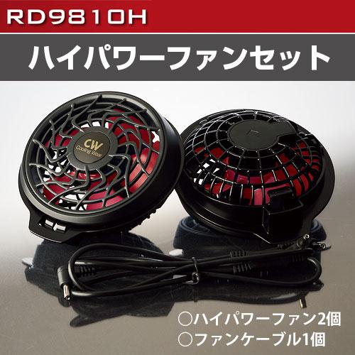 サンエス RD9810H 空調風神服 用 ファン セット ハイパワー(傾斜型)ハイパワーファン2個 + ケーブル
