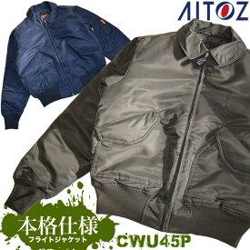 【即日発送】フライトジャケット CWU-45P アイトス AZ-8761 防寒ブルゾン 防寒着 ジャンパー 防寒ジャケット 防寒服 作業服 作業着 中綿 ミリタリー MA-1 メンズ