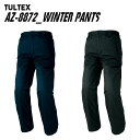 AITOZ TULTEX AZ-8872 防水防寒パンツ素材 (表/裏/中綿) ポリエステル100% サイズ SS S M L LL 3L 4L 5L 6Lネイビー 黒アイトス 防水 防寒着 上下 防