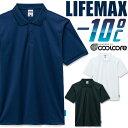 【ゆうパケット対応】半袖ポロシャツ 冷感 クールコア LIFEMAX MS3118 冷却 吸汗速乾 UVカット 夏用 男女兼用 メンズ …