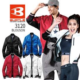 バートル ブルゾン 3120 ジャケット 作業服 作業着 BURTLE 男女兼用 メンズ レディース