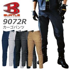 バートル カーゴパンツ 9072R【秋冬】メンズ 作業服 作業着 ズボン 【S-3L】 BURTLE