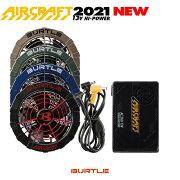 バートルAC260AC271エアークラフトカラーファンデバイスセット