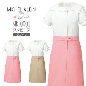 レディース ワンピース ミッシェルクラン MK-0001 MICHEL KLEIN メディカルウェア 制服 女性用 医療用白衣 エステ チトセ