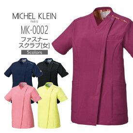 レディース ファスナースクラブ ミッシェルクラン MK-0002 MICHEL KLEIN メディカルウェア 制服 女性用 医療用白衣 チトセ