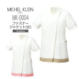 レディース ジャケット ミッシェルクラン MK-0004 MICHEL KLEIN メディカルウェア 制服 女性用 医療用白衣 エステ チトセ