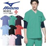 男女兼用スクラブMIZUNO(ミズノ)MZ-0018メディカルウェア医療用白衣