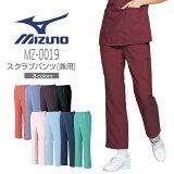 男女兼用スクラブパンツMIZUNO(ミズノ)MZ-0019メディカルウェア男性用医療用白衣