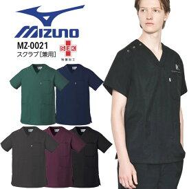 ミズノ スクラブ 男女兼用 MIZUNO MZ-0021 メディカルウェア 医療用白衣 チトセ
