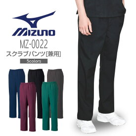 ミズノ スクラブパンツ 男女兼用 MIZUNO MZ-0022 メディカルウェア 医療用白衣 チトセ