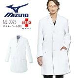 メンズドクターコートMIZUNO(ミズノ)MZ-0025メディカルウェア男性用医療用白衣