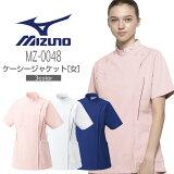 レディースケーシージャケットMIZUNO(ミズノ)MZ-0048メディカルウェア女性用