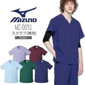 ミズノ スクラブ 男女兼用 MIZUNO MZ-0051 メディカルウェア 医療用白衣 チトセ