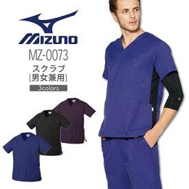 ミズノ 医療用 スクラブ メンズ&レディース 男女兼用 MZ-0073 MIZUNO メディカルウェア 医療用白衣 チトセ