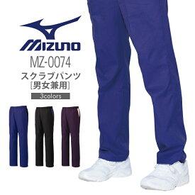 ミズノ 医療用 スクラブパンツ メンズ&レディース 男女兼用 MZ-0074 MIZUNO メディカルウェア 医療用白衣 チトセ