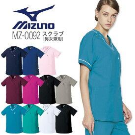 ミズノ 医療用スクラブ MZ-0092 レディース&メンズ 男女兼用 MIZUNO メディカルウェア 医療用白衣 チトセ