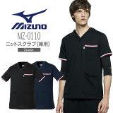 メンズニットスクラブMIZUNO(ミズノ)MZ-0110メディカルウェア男性用医療用白衣