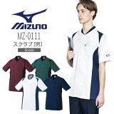 メンズスクラブMIZUNO(ミズノ)MZ-0111メディカルウェア医療用白衣