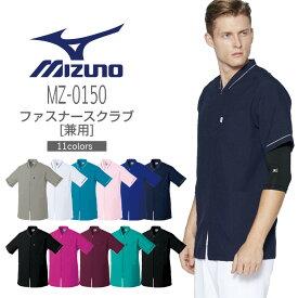 ミズノ ファスナースクラブ 男女兼用 MZ-0150 MIZUNO メディカルウェア 医療用白衣 チトセ