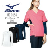 レディースアンダーウェア(9分袖)MIZUNO(ミズノ)MZ-0154メディカルウェア女性用医療用白衣
