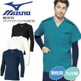 メンズアンダーウェア(9分袖)MIZUNO(ミズノ)MZ-0155メディカルウェア男性用医療用白衣