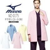レディースドクターコートMIZUNO(ミズノ)MZ-0175メディカルウェア女性用医療用白衣