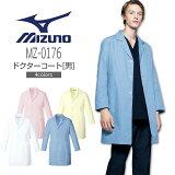 メンズドクターコートMIZUNO(ミズノ)MZ-0176メディカルウェア男性用医療用白衣