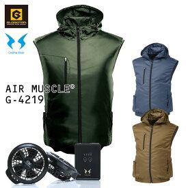 コーコス 空調服 ベスト グラディエーター b1f2 空調風神服ファン バッテリー セットG-4219 エアーマッスル フーディーベスト ポリエステル100%メンズ レディース 空調作業服 空調ベスト フード付 かっこいい