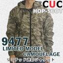 【1/21(日)21時から3時間限定セール!クーポンGETで5%OFF】9477 CUC( 中国産業 ) リミテッド迷彩ジャケット作業服 …