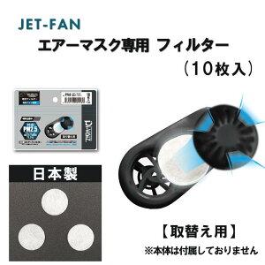 エアーマスク フィルター 取替え用 交換用 涼しい 風 マスク 感染防止 運動 花粉 ホコリ ファン フィルター PM2.5 快適