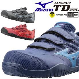 ミズノ 安全靴 ローカット オールマイティ TD22L F1GA1901 マジックテープ かっこいい セーフティーシューズ スニーカー 作業靴 衝撃吸収 耐滑 MIZUNO