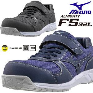 ミズノ 女性用 安全靴 ローカット オールマイティ FS32L F1GA1904 レディース セーフティーシューズ スニーカー 作業靴 衝撃吸収 耐滑 MIZUNO