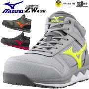 ミズノ安全靴オールマイティZW43HF1GA2003ハイカットかっこいいセーフティーシューズ作業靴衝撃吸収耐滑抗菌防臭加工MIZUNO