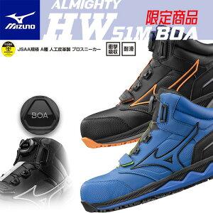 【'21SS 限定商品】 ミズノ オールマイティ HW51M BOA F1GA2003 ミッドカット かっこいい セーフティーシューズ プロテクティブ スニーカー 安全靴 作業靴 衝撃吸収 耐滑 抗菌防臭加工 MIZUNO