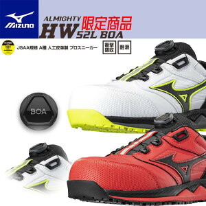 【'21SS 限定商品】 ミズノ オールマイティ HW52L BOA F1GA2104 ローカット かっこいい セーフティーシューズ プロテクティブ スニーカー 安全靴 作業靴 衝撃吸収 耐滑 抗菌防臭加工 MIZUNO