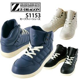 Z-DRAGON 安全靴 ハイカット S1153 セーフティスニーカー JSAA B種認定品 作業靴 運動靴 スニーカー メンズ 安全性 軽量 樹脂先芯 自重堂