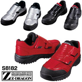 安全靴 Z-DRAGON セーフティシューズ S8182 ローカット メンズ 安全性 スチール芯 マジックテープ 作業靴 衝撃吸収 自重堂