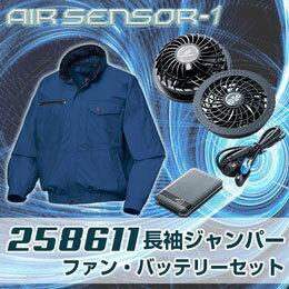 KURODARUMA 258611b1 長袖ジャンパー空調服 エアセンサー1 軽量ジャンパーサイドメッシュ仕様のフードでヘルメット内も快適に! 空調 服ファン 2個 + バッテリー 1個セット送料無料 (一部地域を除く)