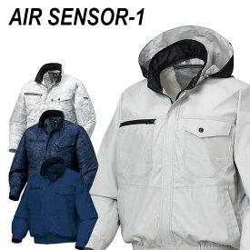 クロダルマ 空調服 ジャンパー ウェアのみ 258611/258621 エアセンサー1ポリエステル100%空調作業服 長袖 迷彩 ジャケット ブルゾン 作業着 メンズ