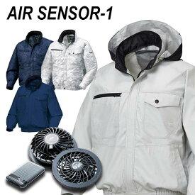 クロダルマ 空調服 セット ジャンパー 258611/258621 エアセンサー1ファン バッテリー フルセットポリエステル100%空調作業服 長袖 迷彩 ジャケット ブルゾン 作業着 メンズ 送料無料 (一部地域を除く)