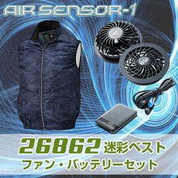 KURODARUMA 26862b1 迷彩ベスト空調服 エアセンサー1アンダーレイヤーとの組み合わせでさらに快適に! 空調 服ファン 2個 + バッテリー 1個セット送料無料 (一部地域を除く)