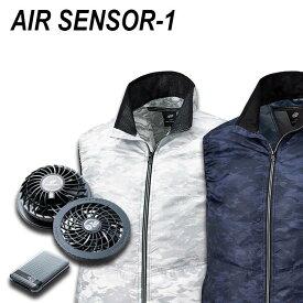 クロダルマ 空調服セット 迷彩ベスト 26862b1 エアセンサー1ファン バッテリー フルセットポリエステル100%空調作業服 空調ベスト 作業着 迷彩 メンズ 送料無料 (一部地域を除く)