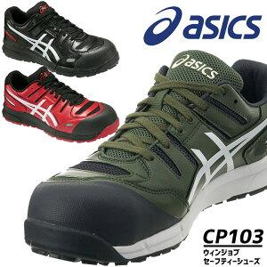 アシックス 安全靴 ウィンジョブ CP103 耐油性 ローカット セーフティーシューズ スニーカー メンズ かっこいい 作業靴 asics