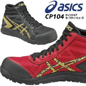 アシックス 安全靴 ハイカット ウィンジョブ CP104 セーフティースニーカー メッシュ GEL 作業靴 メンズ asics 送料無料