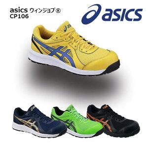 アシックス 安全靴 ウィンジョブ CP106 ローカット セーフティーシューズ スニーカー メンズ 通気性 軽量 耐油 かっこいい 作業靴 asics