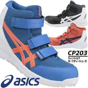 アシックス 安全靴 ウィンジョブ CP203 セーフティーシューズ ハイカット スニーカータイプ マジックテープ 反射 メンズ 作業靴 asics 送料無料